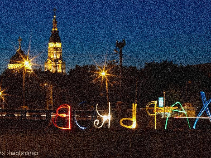 Праздник Харьков