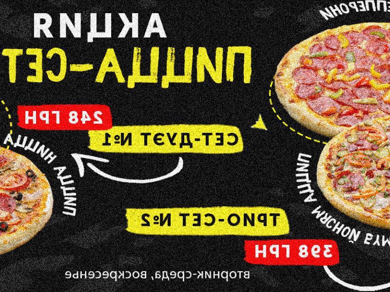 пицца по акции в Киеве