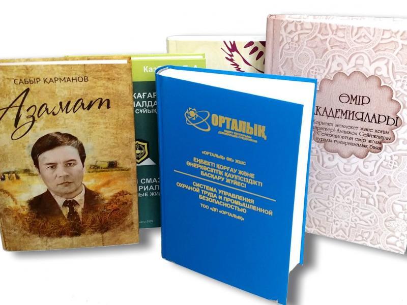 Печать книг в Алматы